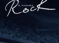 この画像は、このページの記事「E.YAZAWA ROCK 無料 おすすめ YouTube 動画 まとめ集!」のイメージ写真画像として利用しています。