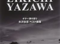 この画像は、このページの記事「矢沢永吉 止まらない ギター 無料 おすすめ YouTube 動画 まとめ集!」のイメージ写真画像として利用しています。