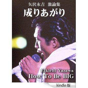 この画像は、このページの記事「矢沢永吉 お金 無料 おすすめ YouTube 動画 まとめ集!」のイメージ写真画像として利用しています。
