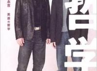 この画像は、このページの記事「矢沢永吉 イチロー 無料 おすすめ YouTube 動画 まとめ集!」のイメージ写真画像として利用しています。
