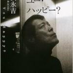 この画像は、このページの記事「矢沢永吉 apbank 無料 おすすめ YouTube 動画 まとめ集!」のイメージ写真画像として利用しています。