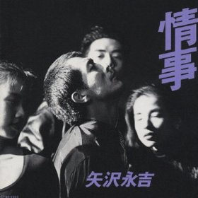 この画像は、このページの記事「矢沢永吉 哀しみの彼方へ 無料 おすすめ YouTube 動画 まとめ集!」のイメージ写真画像として利用しています。