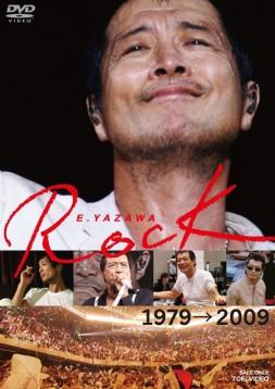 この画像は、このページの記事「矢沢永吉 e' 1984 大阪城ホール 無料 おすすめ YouTube 動画 まとめ集!」のイメージ写真画像として利用しています。