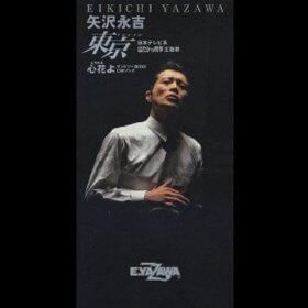 この画像は、このページの記事「矢沢永吉 東京 歌詞付き 無料 おすすめ YouTube 動画 まとめ集!」のイメージ写真画像として利用しています。