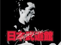 この画像は、このページの記事「矢沢永吉 最後の約束 無料 おすすめ YouTube 動画 まとめ集!」のイメージ写真画像として利用しています。