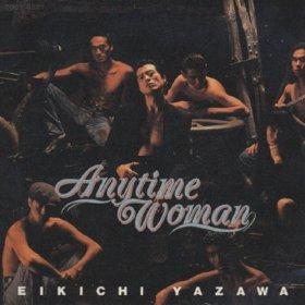 この画像は、このページの記事「矢沢永吉 エニタイム・ウーマン 無料 おすすめ YouTube 動画 まとめ集!」のイメージ写真画像として利用しています。
