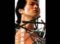 この画像は、このページの記事「矢沢永吉 アリよさらば pv 無料 おすすめ YouTube 動画 まとめ集!」のイメージ写真画像として利用しています。