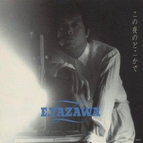 この画像は、このページの記事「矢沢永吉 この夜のどこかで 無料 おすすめ YouTube 動画 まとめ集!」のイメージ写真画像として利用しています。