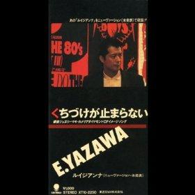 この画像は、このページの記事「矢沢永吉 口づけが止まらない 無料 おすすめ YouTube 動画 まとめ集!」のイメージ写真画像として利用しています。